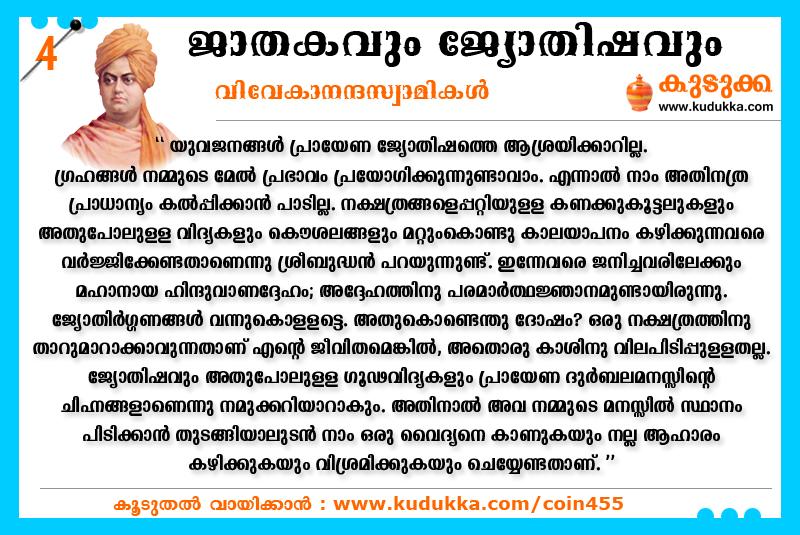 jyothisham4