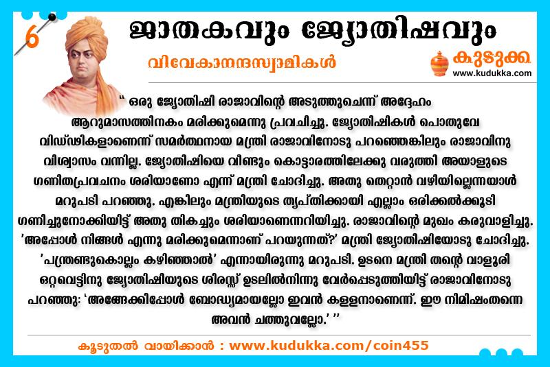 jyothisham6