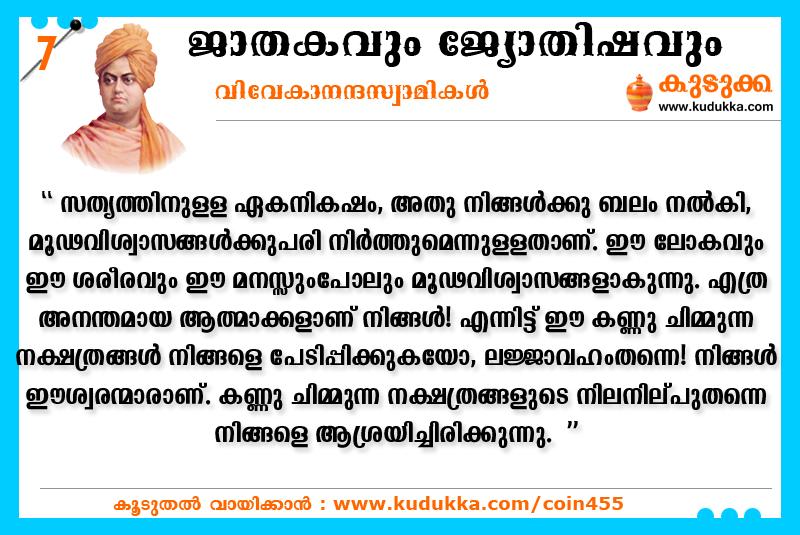 jyothisham7