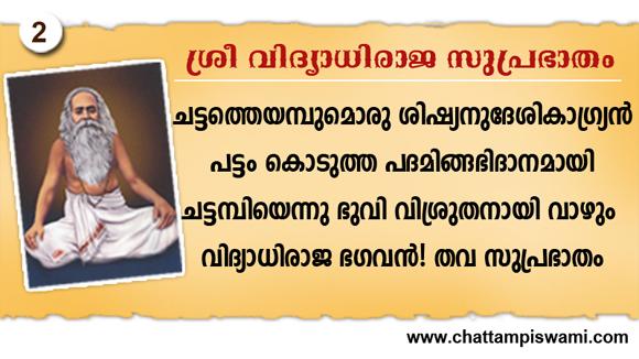 monitor-swami